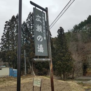 木賊温泉共同浴場 広瀬の湯(福島県南会津町)