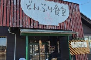 どんぶり食堂(栃木県足利市)