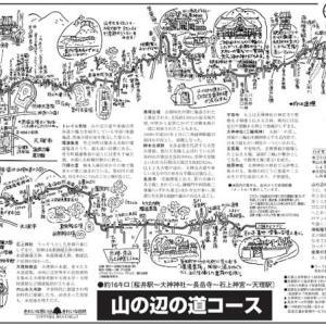 奈良でハイキング、サイクリングに役立つ無料地図