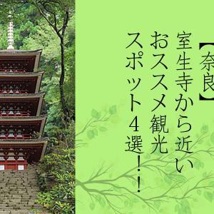 【奈良】室生寺から近いおススメ観光スポット4選!!