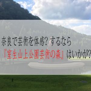 奈良で芸術を体感?するなら『室生山上公園芸術の森』はいかが?