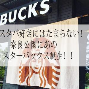 スタバ好きにはたまらない!奈良公園にあのスターバックス誕生!!