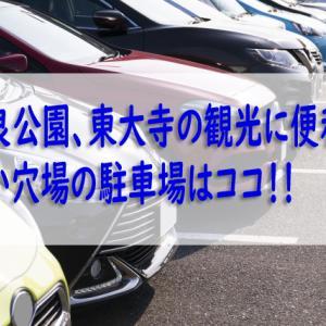 奈良公園、東大寺の観光に便利で安い穴場の駐車場はココ!!