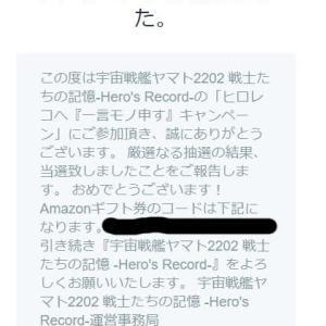 アマゾンギフト券