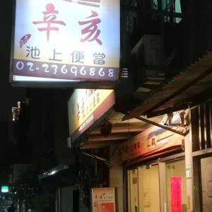 台北の普通の弁当店・・・辛亥池上便當(池上弁当)