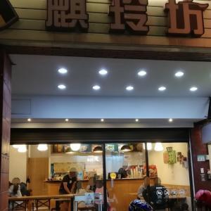 台北の低価格イタリアン・・・麒玲義大利麵店