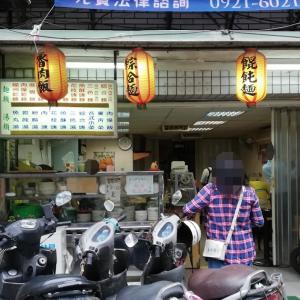 台北の安くて美味しい麺料理店・・・大元美食坊