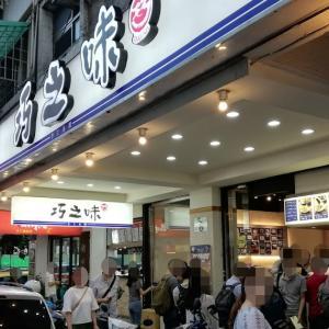 台北 緑色の水餃子が人気の店・・・巧之味手工水餃