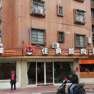 台北 ルーローファンが人気のレストラン・・・佳典魯肉飯