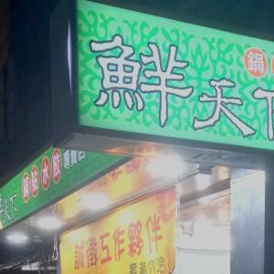 台北美味しい餃子チェーン・・・鮮天下鍋貼水餃專賣店