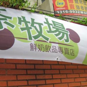 台北天母の高級住宅街にあるタピオカミルクティー店・・・茶牧場 天母店