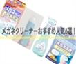 メガネクリーナーおすすめ人気6選!買うならコレ!