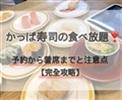 かっぱ寿司の食べ放題!予約から着席までと注意点【完全攻略】