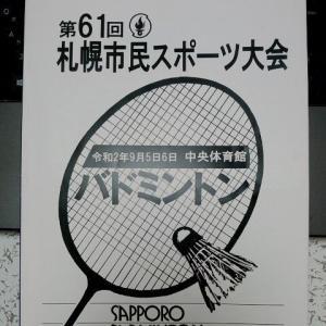 札幌市民大会'20