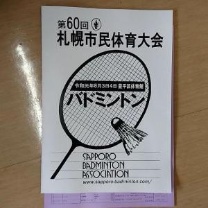 札幌市民大会<1>-シングルスの戦い-