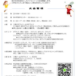 2019年11月…合宿&交流大会開催!