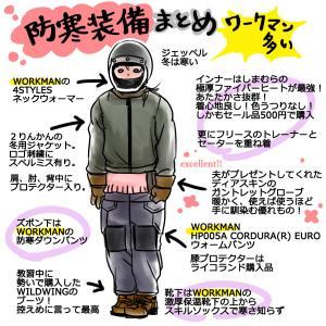 冬装備まとめ。足冷え対策に効果絶大スキルソックス!