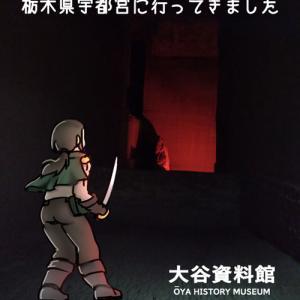 地下神殿に潜入!宇都宮ツーリング(そのいち)