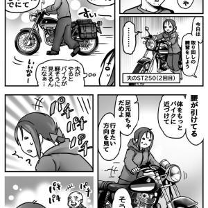 12.実技教習一日目終了!…もっとバイクに慣れよう
