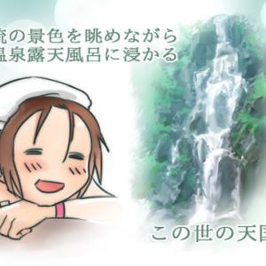 露天風呂で気分爽快☆秩父ソロツーリング