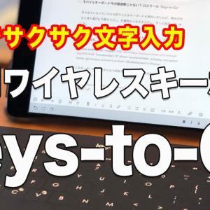 """【カフェでも快適文字入力】iPad mini5用にモバイルキーボード""""Keys-to-Go""""をゲット @Apple Store ICON SIAM"""