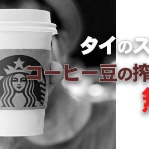 これは便利。タイのスターバックスで無料の「コーヒー豆絞りカス」をゲットしてちょっといい習慣。