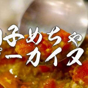 【お手軽デリバリー】子持ち蒸しカニ (プーカイヌン) の内子がめちゃ旨でした by Pong Kai Doo