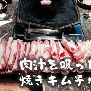 【エカマイ 深夜めし】肉汁焼きキムチがめちゃ旨!The BBQ Korean restaurant