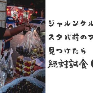 【8月旬情報】絶対おすすめ。ヤワラート スタバ前のフルーツ屋台を見つけたらぜひ試食してみてほしい。