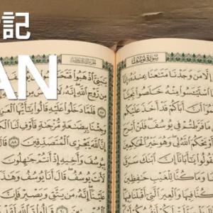 ヨルダン生活記 – これさえ覚えておけば大丈夫!トラベル アラビア語 ②