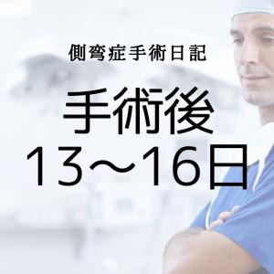 【側弯症】手術後 13~16日目 レントゲン画像写真公開