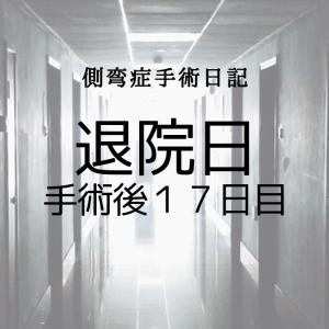 【側弯症】退院 (手術後 17日目)