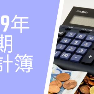 【家計簿公開】2019年上期 支出金額まとめ