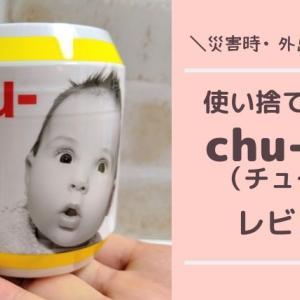 使い捨て哺乳瓶『chu-bo!(チューボ)』のレビュー。実際に使ってみた
