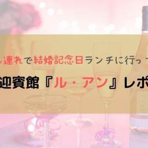 赤ちゃん連れで結婚記念日をお祝い!神戸でおすすめのお店を紹介【体験談】