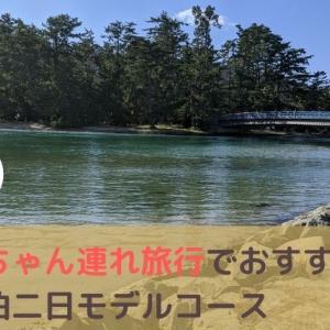 関西から赤ちゃん連れで一泊旅行のおすすめコースを紹介! カニや温泉を満喫