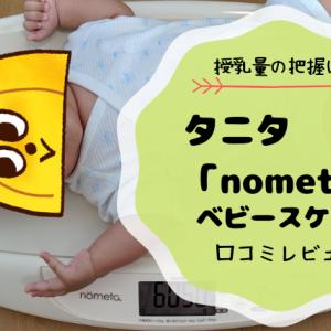 レンタルよりお得!タニタのnometa(ノメタ)ベビースケールレビュー