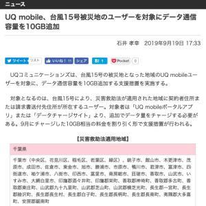 UQ mobile、台風15号被災地のユーザーを対象にデータ通信容量を10GB追加!(^^ゞ