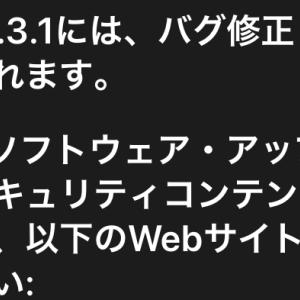 つ〜こって、iOS13.3.1アップデートにApple WatchもWatch OS6.1.2が公開されました。ロケモバさんのデータSIMもOK^^ゞ
