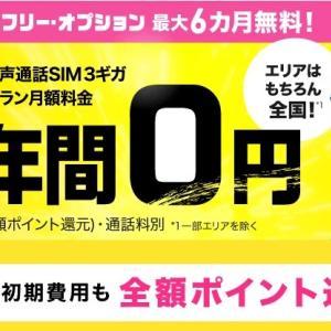 ニュースリンク「BIGLOBE 半年間0円エンタメフリー6ヶ月無料!初期費用をポイント還元!」