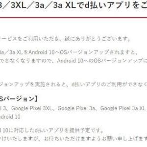 「Pixel 3」シリーズ、Android 10だと「d払い」が使えず 10月末に対応アプリを配信...w