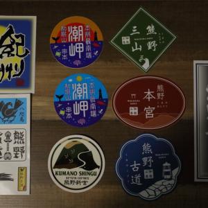 和歌山県ご当地ステッカー【2020年1月】
