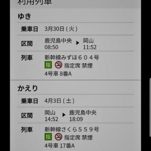 ❣❣小旅行~岡山❣❣新参~~「花かんざし」❣❣