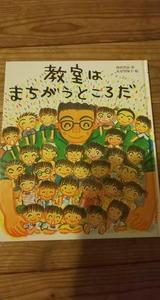 「教室はまちがうところだ」 蒔田晋治・作