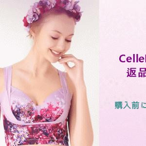 CelleBra(セレブラ)は返品・交換ができる?最安値やサイズ選びなど購入前に知っておきたいこと