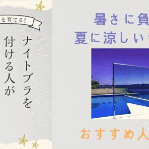 夏でも涼しいナイトブラ♪暑い時期におすすめ夏用夜ブラ人気ランキング!