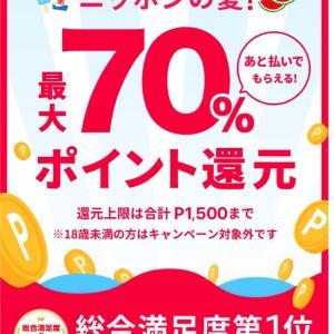 歓喜!メルペイ、70%還元キャンペーンスタート!!夏休みのご飯を格安に♡