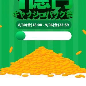 またまた始まりました!タイムバンク 一億円キャッシュバック!