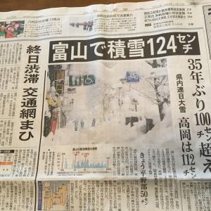 富山豪雪~その後
