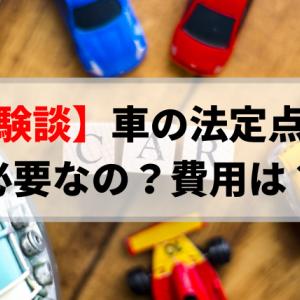 【体験談】車の法定点検は必要なの?費用は?